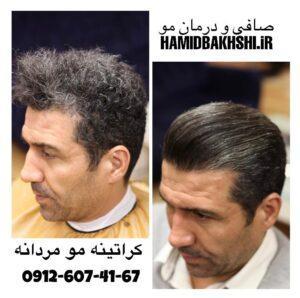 فواید کراتینه مو در مردان