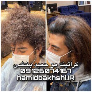 ماسک کراتینه مو چیست